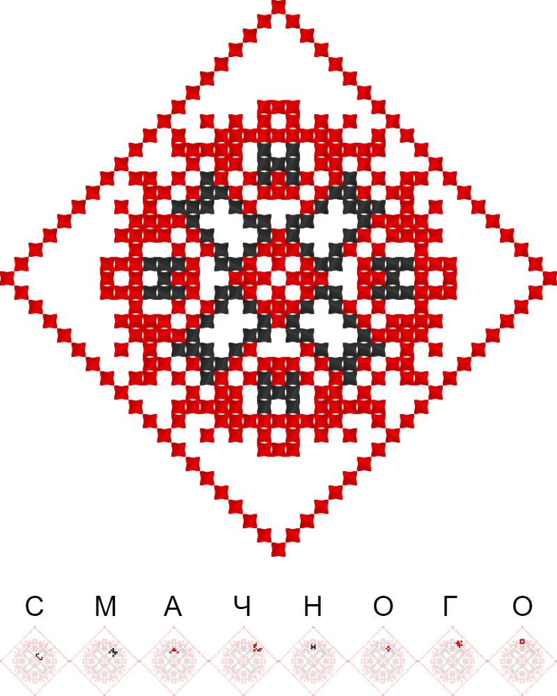 Текстовий слов'янський орнамент: Смачного