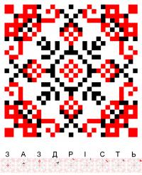 Текстовый украинский орнамент: Заздрість