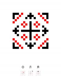 Текстовый украинский орнамент: Оля