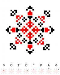 Текстовый украинский орнамент: Фотограф
