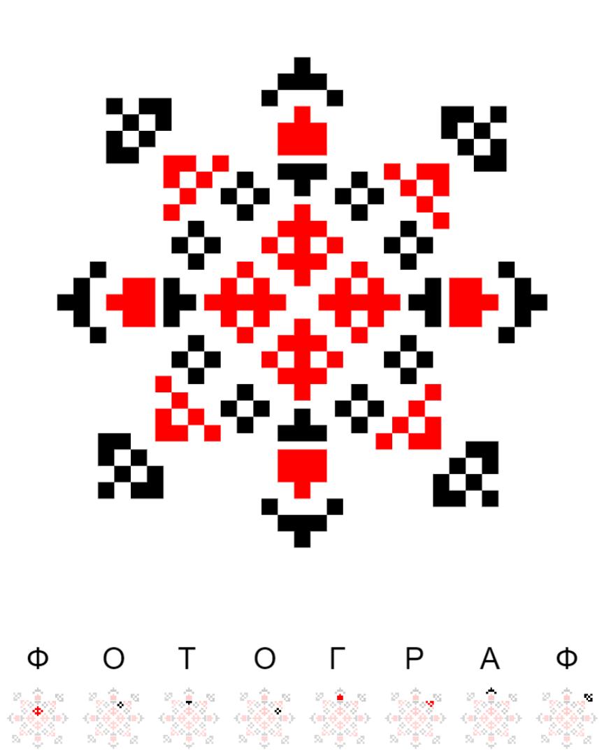 Текстовий слов'янський орнамент: Фотограф