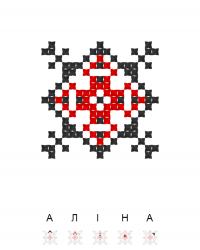Текстовый украинский орнамент: Аліна