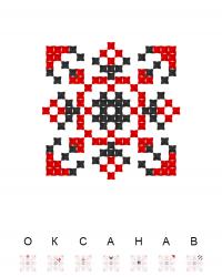 Текстовый украинский орнамент: Оксана В