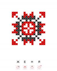 Текстовый украинский орнамент: Женя