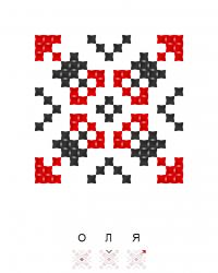 Текстовый украинский орнамент: Оля ВС