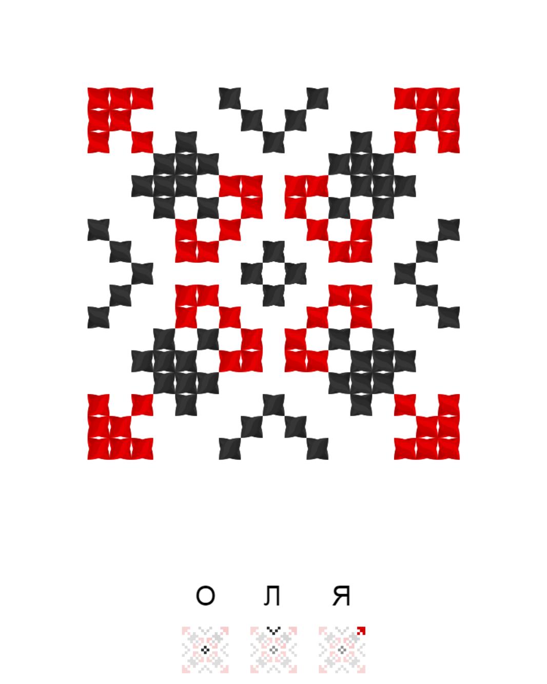 Текстовий слов'янський орнамент: Оля ВС
