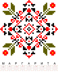 Текстовый украинский орнамент: Маргарита
