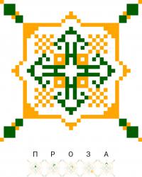 Текстовый украинский орнамент: Проза