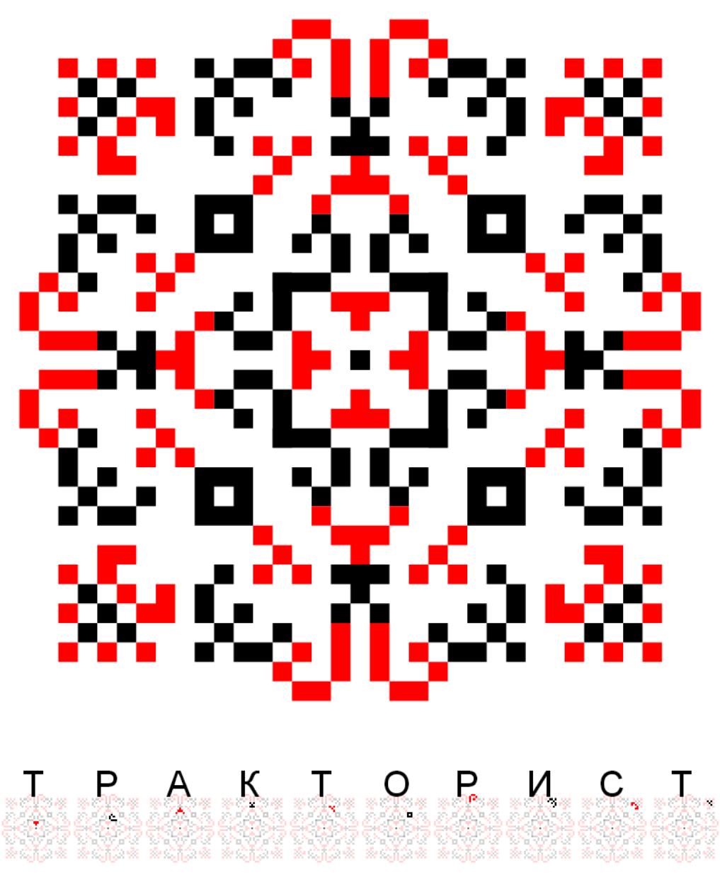 Текстовий слов'янський орнамент:  Тракторист