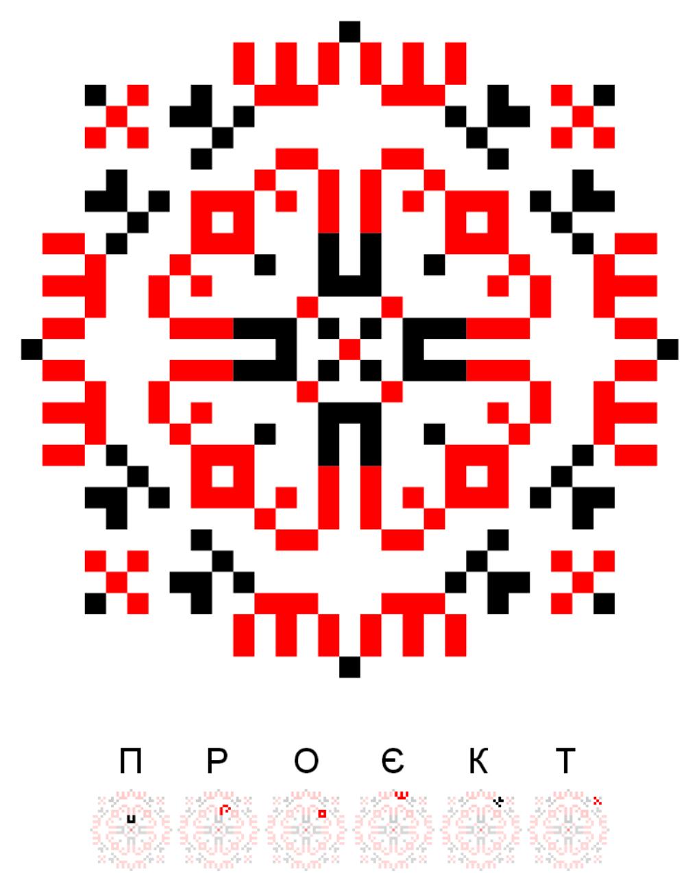 Текстовий слов'янський орнамент: Проєкт