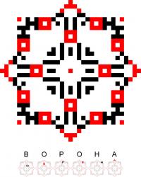 Текстовый украинский орнамент: Ворона