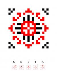 Текстовый украинский орнамент: Света