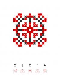 Текстовый украинский орнамент: Свєта