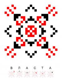 Текстовый украинский орнамент: Власта