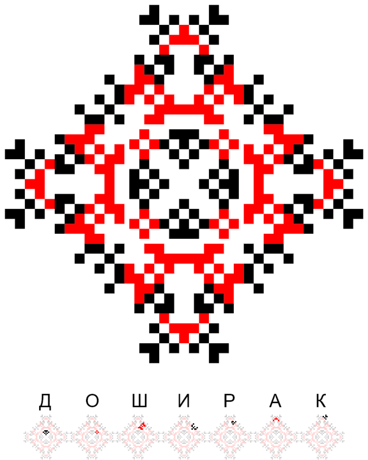 Текстовий слов'янський орнамент: доширак