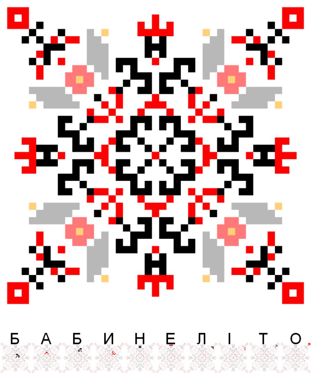 Текстовий слов'янський орнамент: Бабине літо
