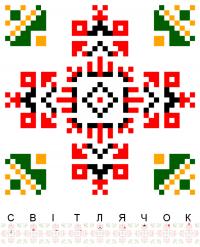 Текстовый украинский орнамент: Світлячок