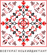 Текстовый украинский орнамент: Всеукраїнський диктант