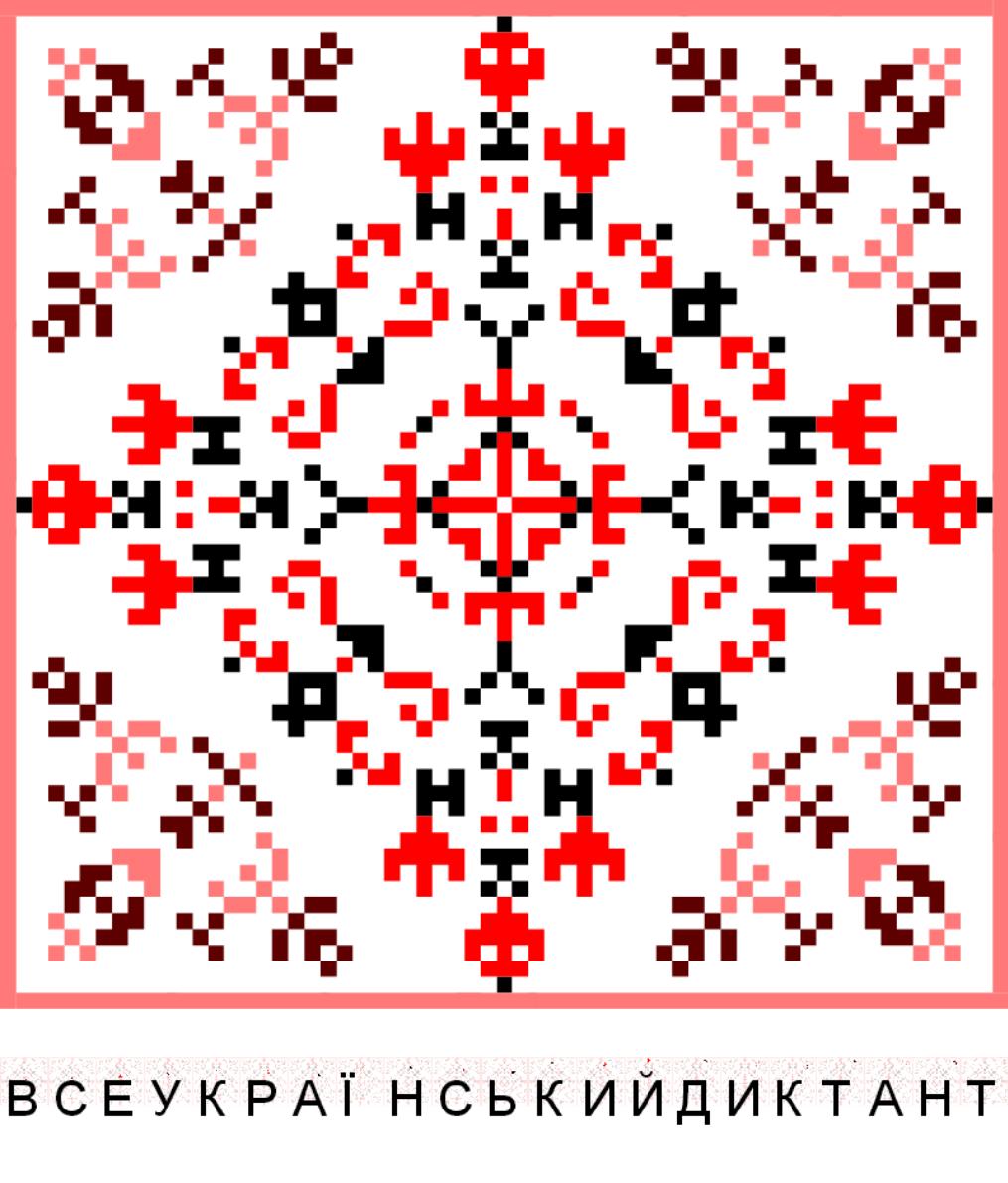 Текстовий слов'янський орнамент: Всеукраїнський диктант