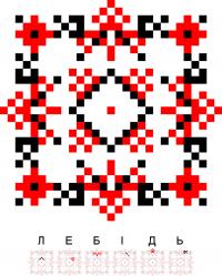 Текстовый украинский орнамент: Лебідь