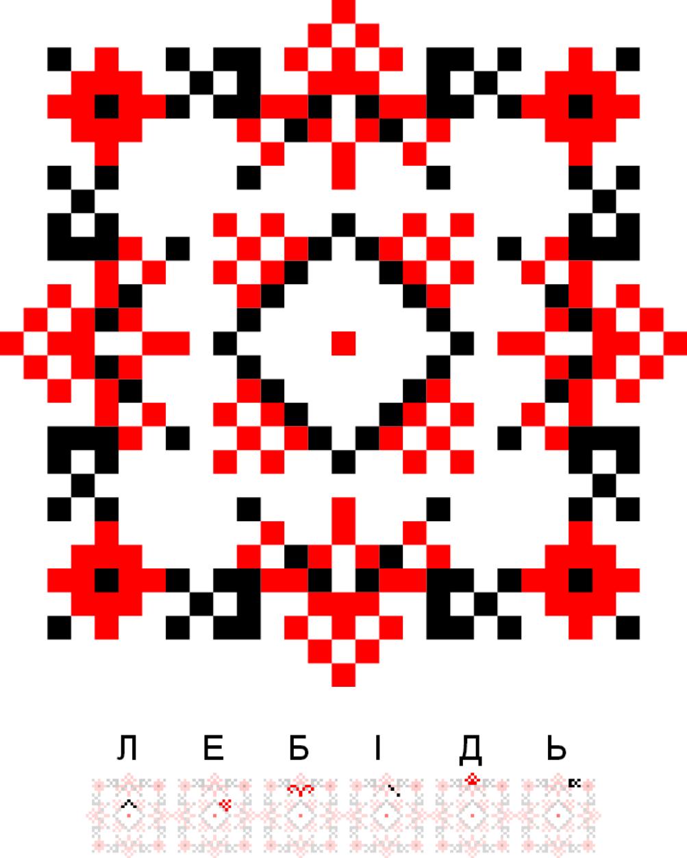 Текстовий слов'янський орнамент: Лебідь