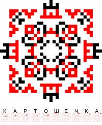 Текстовый украинский орнамент: Картошечка