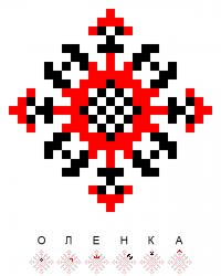 Текстовый украинский орнамент: Оленка