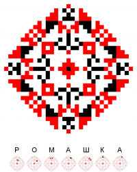 Текстовый украинский орнамент: Ромашка