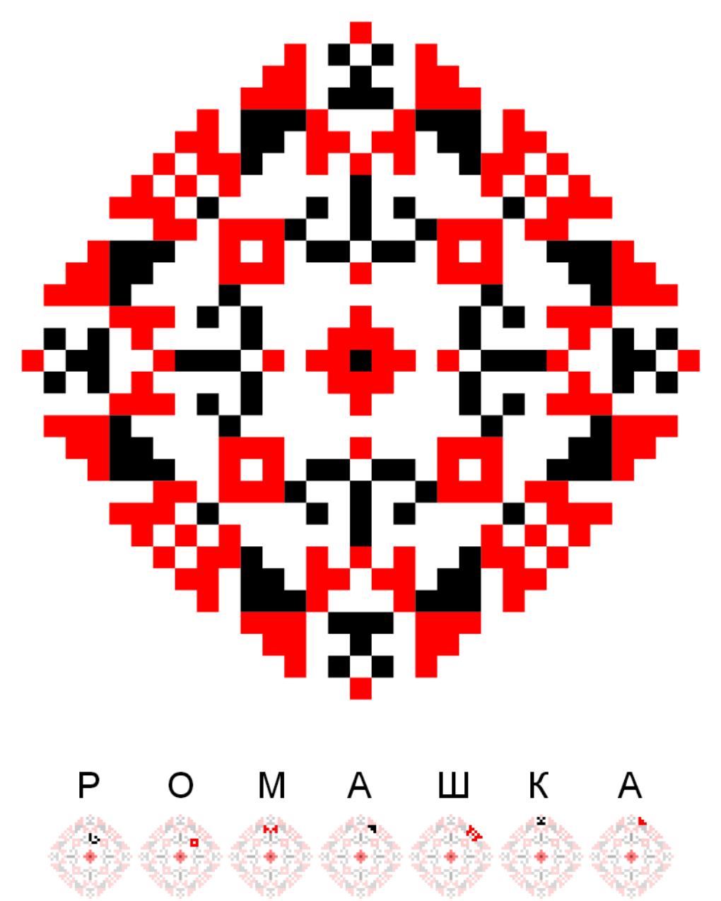 Текстовий слов'янський орнамент: Ромашка