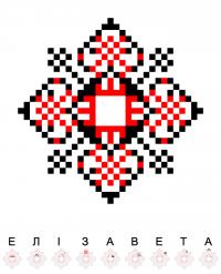 Текстовый украинский орнамент: Елізавета