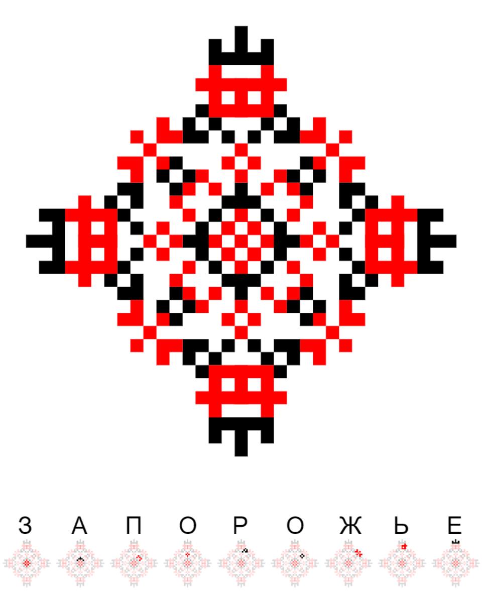 Текстовий слов'янський орнамент: Запорожье