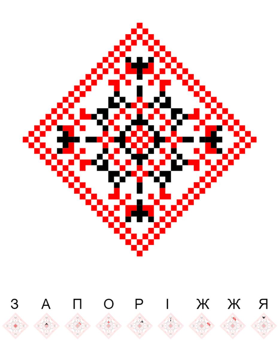 Текстовий слов'янський орнамент: Запорiжжя