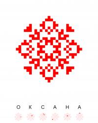 Текстовый украинский орнамент: Оксана