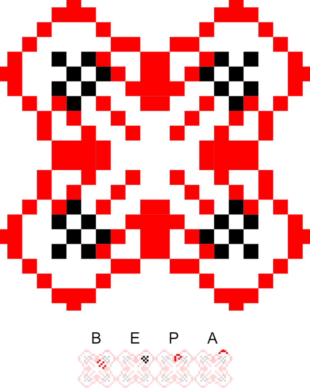 Текстовий слов'янський орнамент: Vera