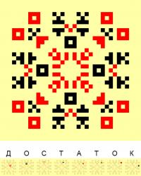 Текстовый украинский орнамент: Достаток