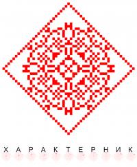 Текстовый украинский орнамент: Характерник