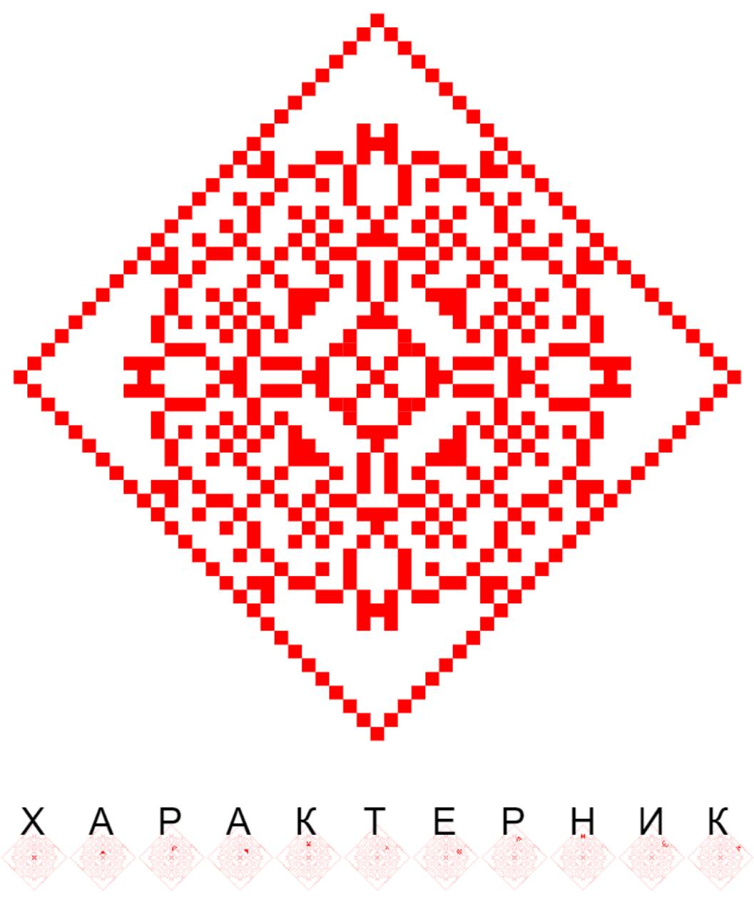 Текстовий слов'янський орнамент: Характерник