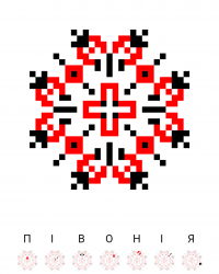 Текстовый украинский орнамент: Півонія