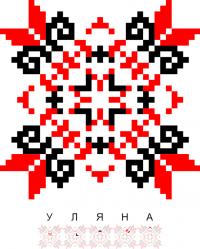 Текстовый украинский орнамент: Уляна