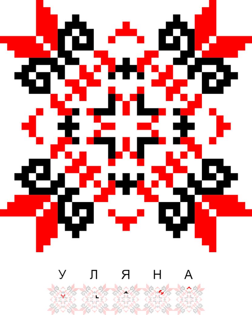 Текстовий слов'янський орнамент: Уляна