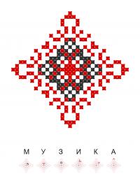 Текстовый украинский орнамент: Музика