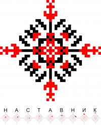 Текстовый украинский орнамент: Наставник