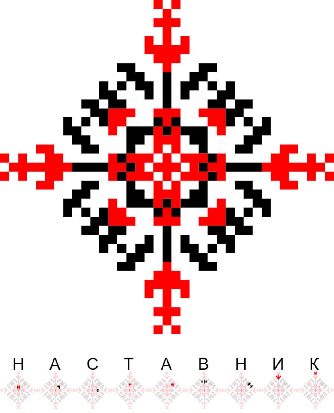 Текстовий слов'янський орнамент: Наставник