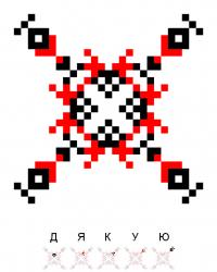 Текстовый украинский орнамент: Дякую