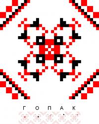 Текстовый украинский орнамент: Гопак