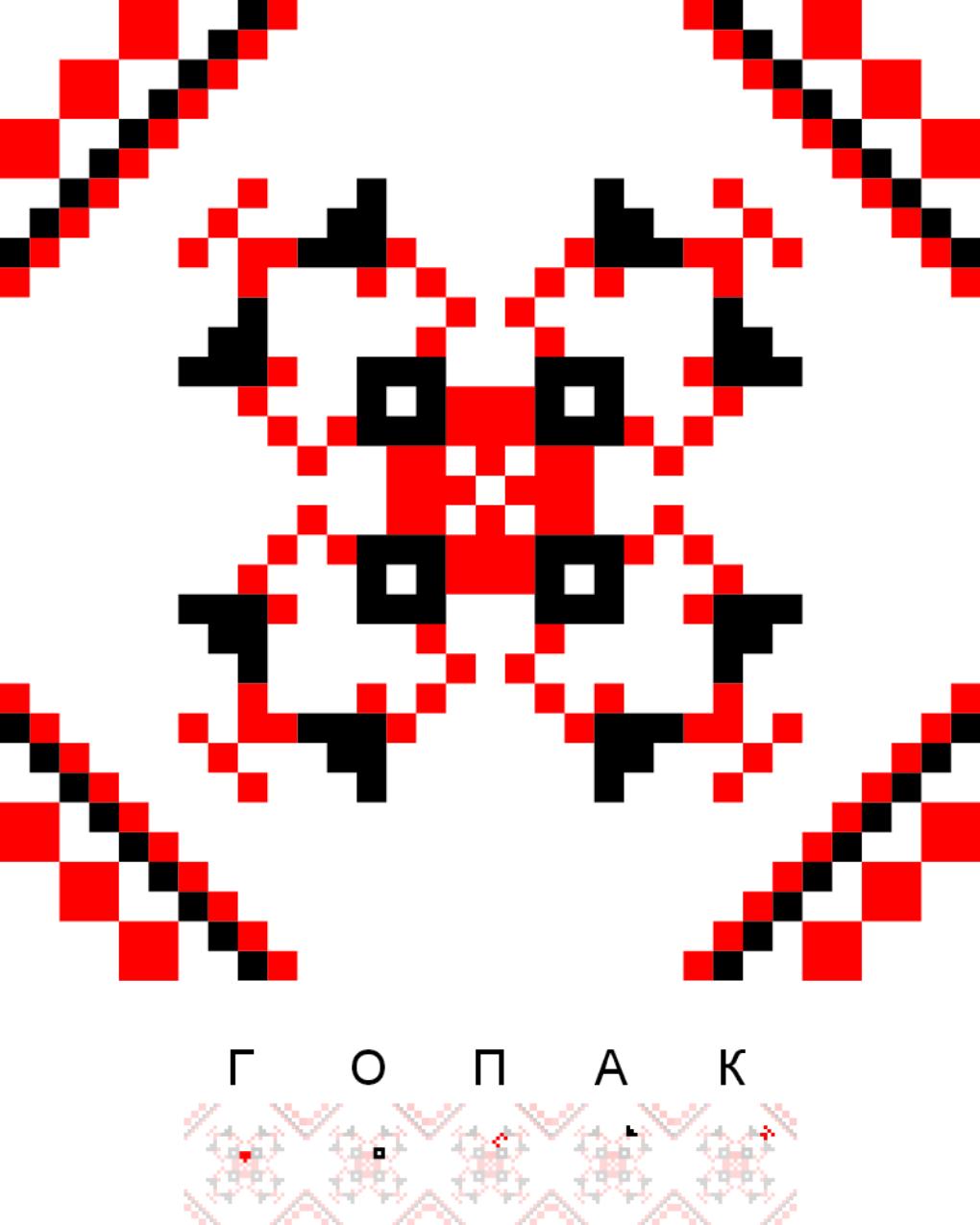 Текстовий слов'янський орнамент: Гопак
