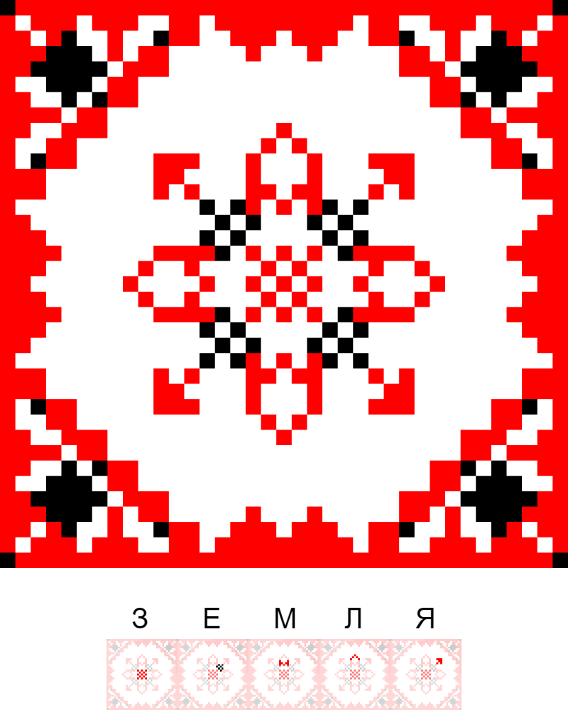 Текстовий слов'янський орнамент: Земля