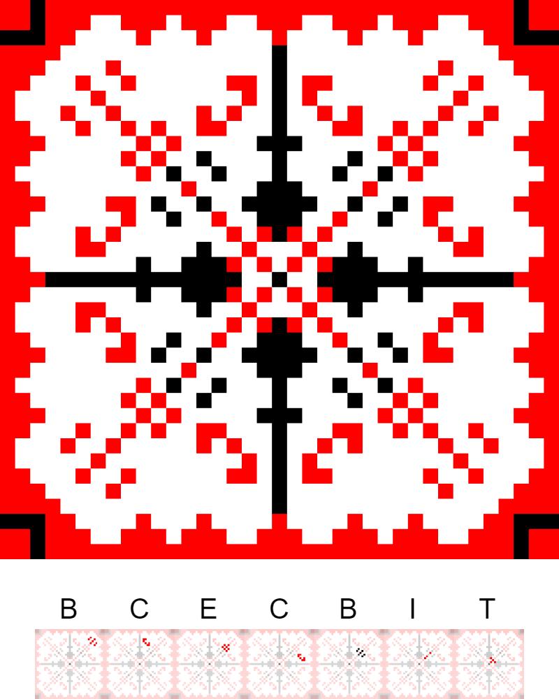 Текстовий слов'янський орнамент: Всесвіт