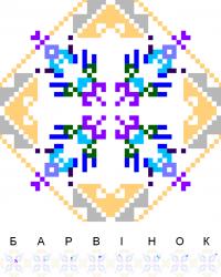 Текстовый украинский орнамент: Барвінок