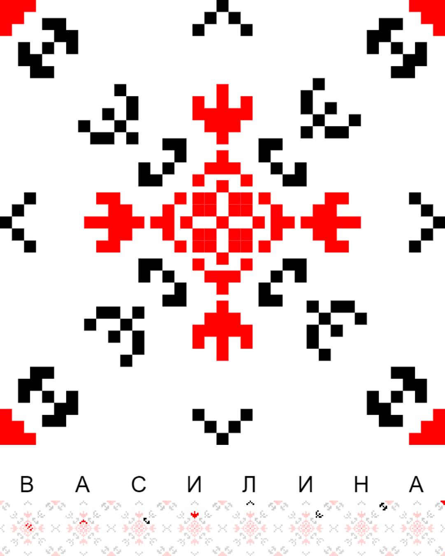 Текстовий слов'янський орнамент: Василина